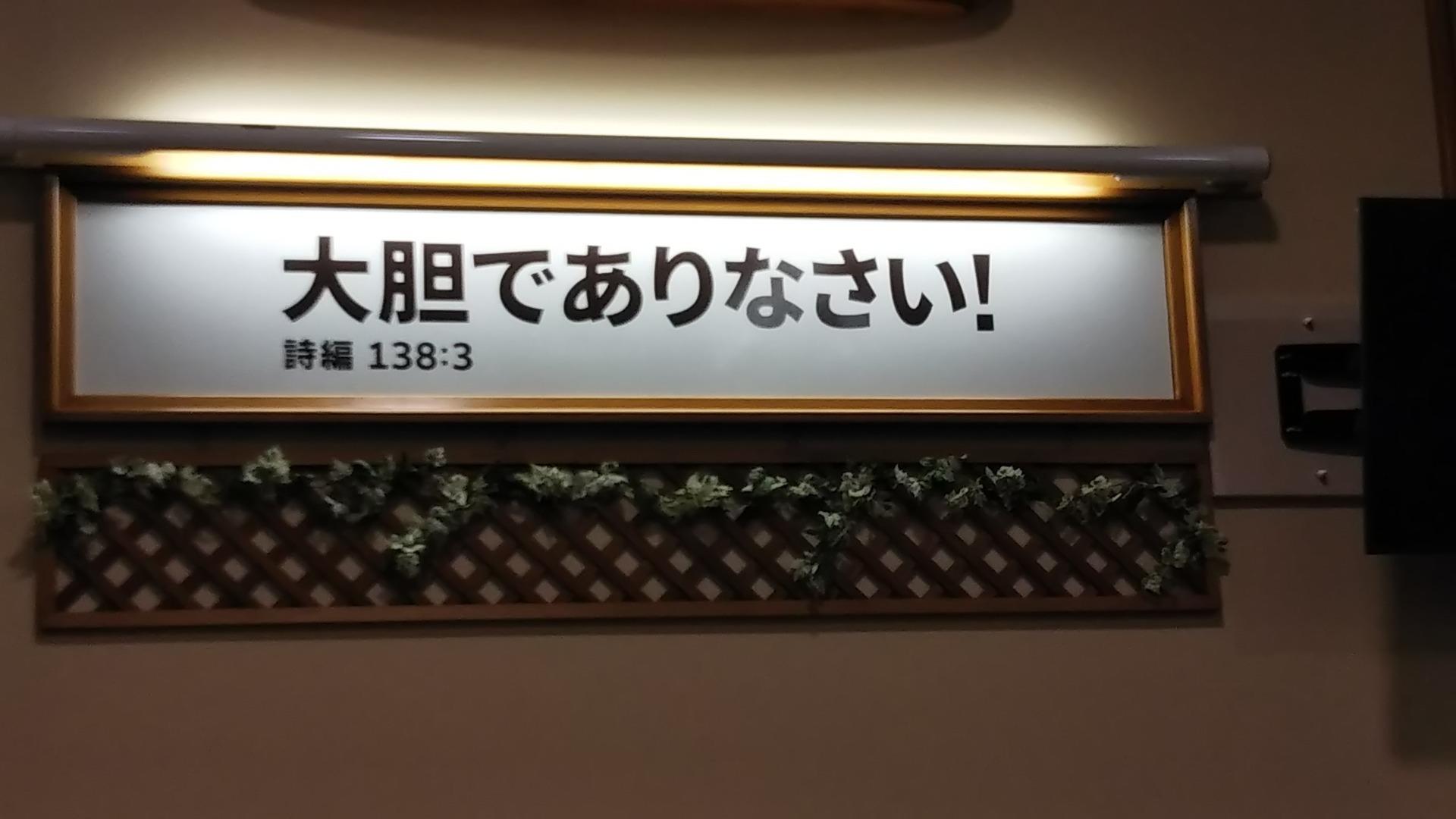大胆でありなさい!: ムッチーの気まぐれ日記 〜JW ブログ〜